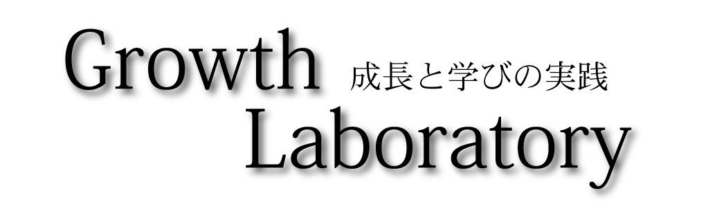 Growth Laboratory
